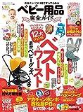 【完全ガイドシリーズ195】ベビー用品完全ガイド (100%ムックシリーズ)