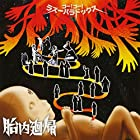 胎内廻帰~ゴー!ゴー!ラズーパラドックス~(DVD付)(在庫あり。)