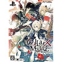 Collar X Malice 限定版 - PS Vita