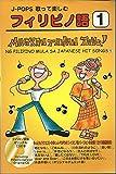 J‐POPS歌って楽しむフィリピノ語〈1〉MAGKANTAHAN TAYO!―NG PILIPINO MULA SA JAPANESE HIT SONGS(1)