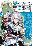 異世界ダンジョンの恋愛事情2 (電撃コミックスNEXT)