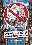 シャーリー&ヒンダ ウォール街を出禁になった2人[DVD]