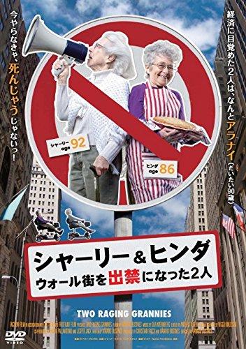 シャーリー&ヒンダ ウォール街を出禁になった2人 [DVD]の詳細を見る
