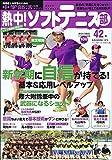 熱中!ソフトテニス部 vol.42 (B.B.MOOK) -