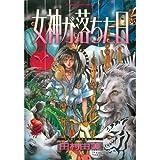 女神が落ちた日 / 田村 由美 のシリーズ情報を見る