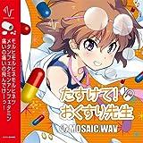 たすけて!おくすり先生/MOSAIC.WAV(CD)