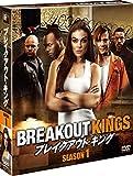 ブレイクアウト・キング シーズン1<SEASONSコンパクト・ボックス>[DVD]