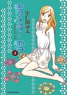 青みゆく雪 第01-02巻 [Aomiyuku Yuki vol 01-02]