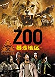 ZOO-暴走地区- シーズン1 DVD-BOX[DVD]
