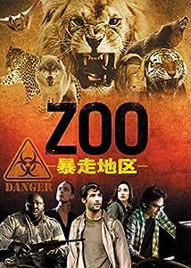 ZOO-暴走地区- シーズン1 DVD-BOX(6枚組)
