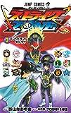 ストライクZONE! 3 (ジャンプコミックス)