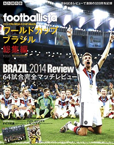 footballista 2014 FIFA WORLD CUP BRAZIL 総集編の詳細を見る