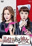 [DVD]品位のある彼女 DVD-BOX1