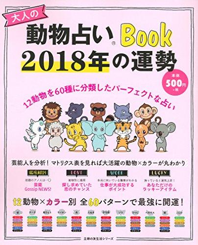 大人の動物占いBook