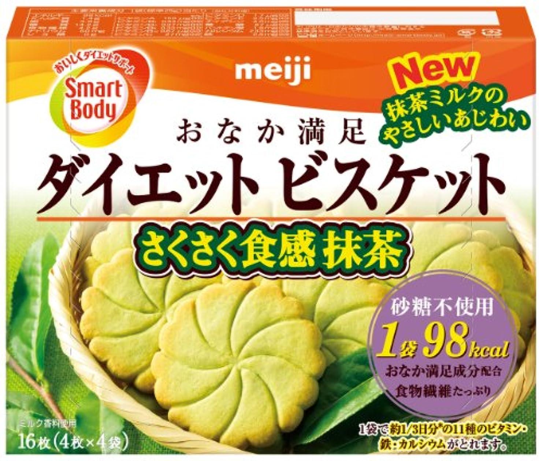 埋め込む決して肉屋スマートボディダイエットビスケット さくさく食感抹茶 4枚×4袋
