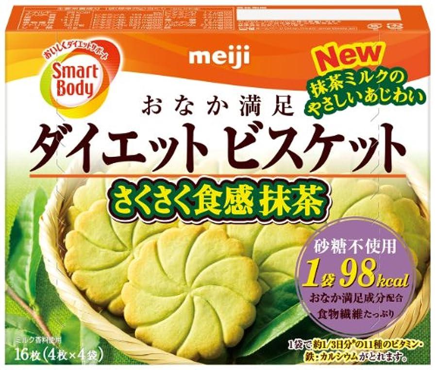 の間で年次くぼみスマートボディダイエットビスケット さくさく食感抹茶 4枚×4袋
