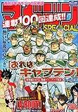 マガジンSPECIAL (スペシャル) 2013年 5/5号 [雑誌]