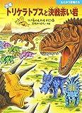 恐竜トリケラトプスと決戦赤い岩―ツノ竜のむれをすくう巻 (たたかう恐竜たち)