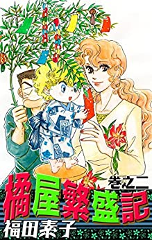 [福田素子]の橘屋繁盛記 (2)