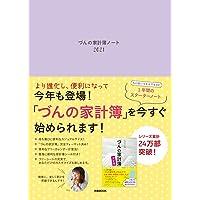 づんの家計簿ノート2021 (ぴあ MOOK)