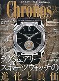 Chronos (クロノス) 日本版 2014年 11月号 [雑誌]