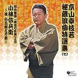 京山幸枝若秘蔵浪曲特選集(七) 浪曲 小林佐兵衛
