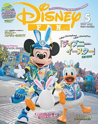 ディズニーファン 2017年5月号 [雑誌]