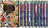 デモナータ文庫 全10巻セット (小学館ファンタジー文庫)