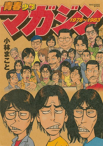 青春少年マガジン1978?1983 (週刊少年マガジンコミックス)