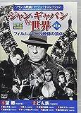 DVD>フランス映画パーフェクトコレクションジャン・ジャバンの世界(10枚組) 第1集 (<DVD>)