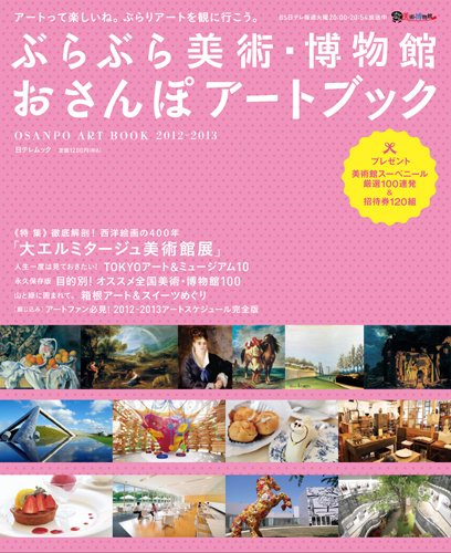 ぶらぶら美術・博物館 おさんぽアートブック2012-2013 (日テレムック)