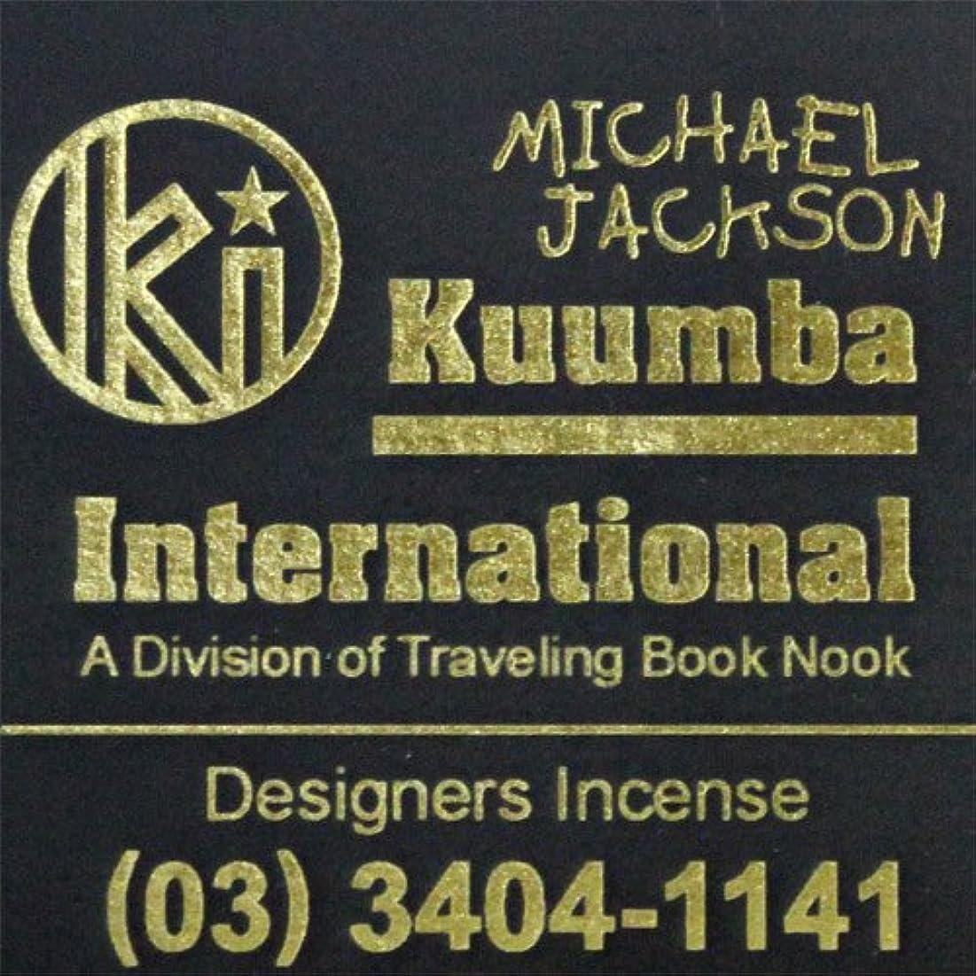 報復する恐怖移住する(クンバ) KUUMBA『incense』(MICHAEL JACKSON) (Regular size)