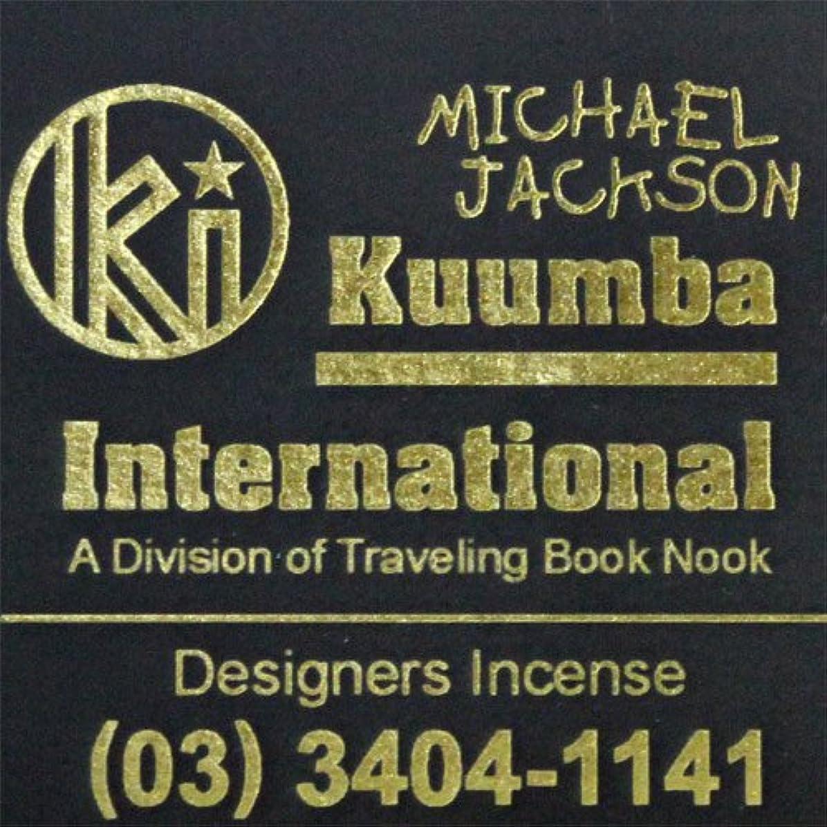 愛するそこから繊維(クンバ) KUUMBA『incense』(MICHAEL JACKSON) (Regular size)