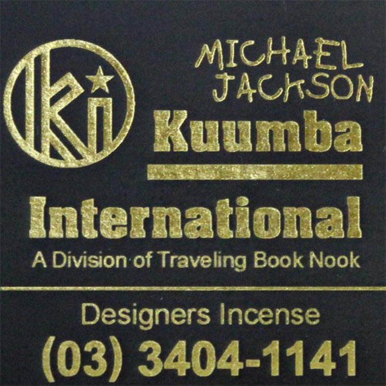 悪名高いポジションパイプ(クンバ) KUUMBA『incense』(MICHAEL JACKSON) (Regular size)