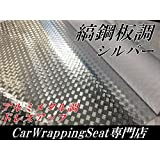 カーラッピングシート122cm×30cm メタルチェッカー アルミ縞鋼板風 シルバー メッキ