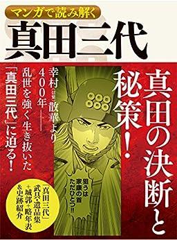 [三栄書房]のマンガで読み解く 真田三代 マンガでわかる