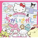 サンリオキャラクターズ たっぷり あそべる! ちがいさがし (講談社 MOOK)