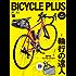 BICYCLE PLUS (バイシクルプラス) Vol.18[雑誌]