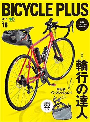 BICYCLE PLUS (バイシクルプラス) Vol.18[雑誌]の詳細を見る