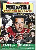 DVD>西部劇パーフェクトコレクション<高原の死闘>(10枚組) (<DVD>)