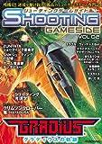 シューティングゲームサイドVol.2 (GAMESIDE BOOKS)