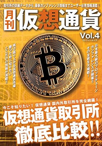 月刊仮想通貨Vol,4