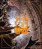 【Amazon.co.jp限定】ZERO(Blu-ray)(ビジュアルシート3枚セット(Amazon.co.jp ver.)付)