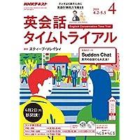 NHKラジオ 英会話タイムトライアル 2018年 4月号 [雑誌] (NHKテキスト)