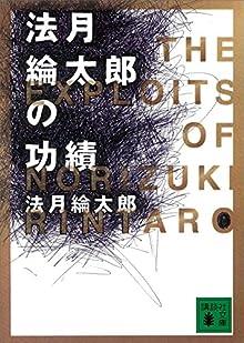 法月綸太郎の功績 (講談社文庫)
