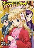 ブロッケンブラッド 7 (ヤングキングコミックス)