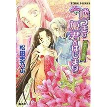平安ロマンティック・ミステリー 嘘つきは姫君のはじまり 恋する後宮 (集英社コバルト文庫)