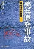 美浜原発事故―提起された問題