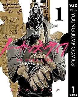 [カラスマタスク]のノー・ガンズ・ライフ 1 (ヤングジャンプコミックスDIGITAL)