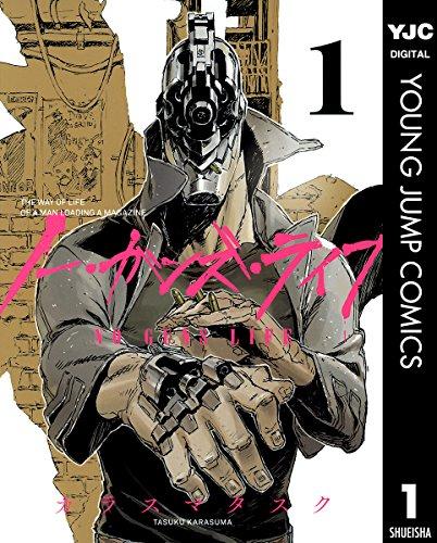 ノー・ガンズ・ライフ 1 (ヤングジャンプコミックスDIGITAL)の詳細を見る